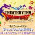 Theatrhythm Dragon Quest
